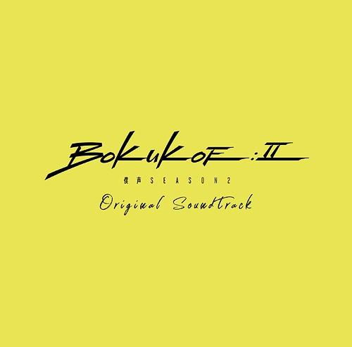 Sekai Kei Variety Bokukoe Season 2 Soundtrack / Bokukoe