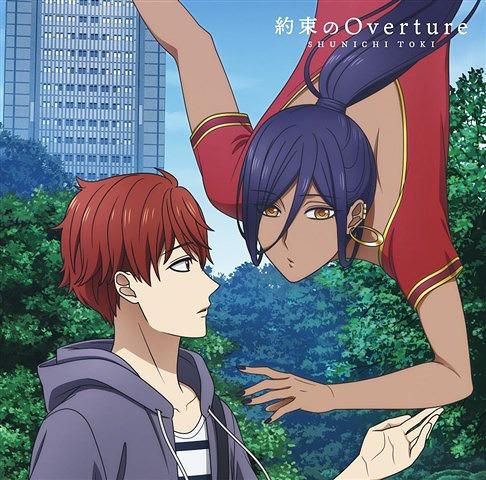 YAKUSOKU NO OVERTURE / Shunichi Toki