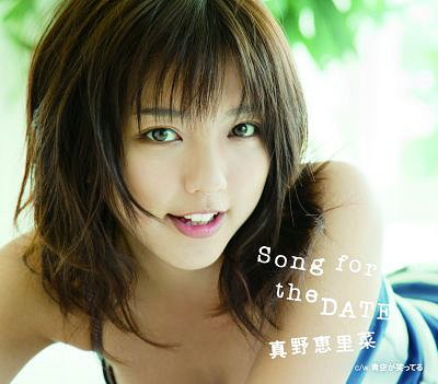 Erina Mano - Song for the DATE [single]