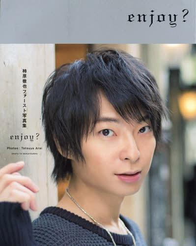 Enjoy? Kakihara Tetsuya First Photo Book (Photobook) / Kakihara Tetsuya / Cho TetsuyaArai / [Satsuei]