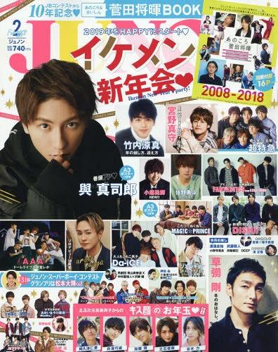 JUNON / Shufu to Seikatsusha