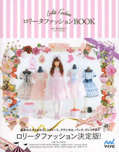 Lolita Fashion Book / Aoki Misako