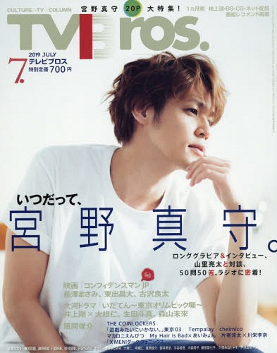 TV Bros. / Tokyo News Tsushinsha