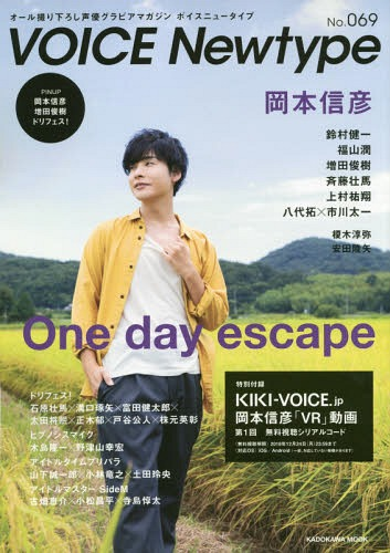 VOICE Newtype 69 / KADOKAWA