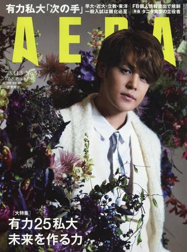 AERA / Asahi Shimbun Publications