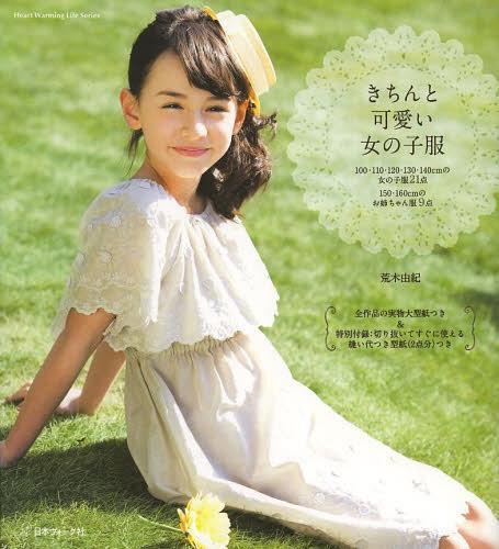 Kichin to kawaii onnanokofuku / Yuki Araki