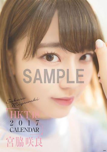 Miyawaki Sakura 2017 B2 Calendar /