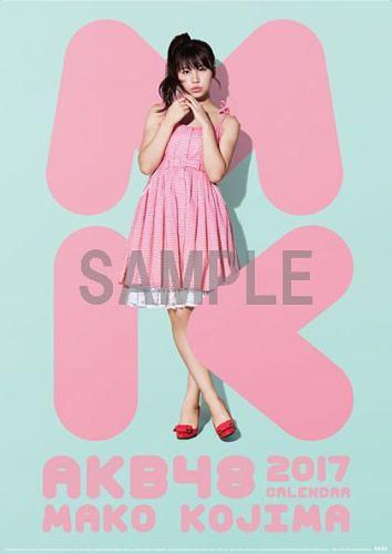 AKB48 Kojima Mako 2017 B2 Calendar /