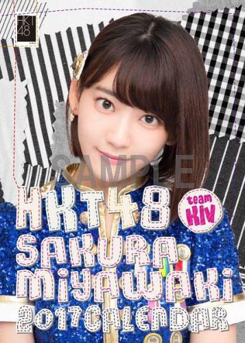 HKT48 Miyawaki Sakura (Desktop) Calendar 2017 /