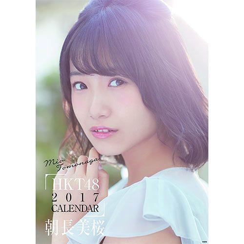 HKT48 Tomonaga Mio 2017 B2 Calendar /