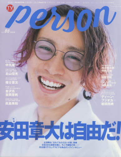 TV Guide Person 86 / Tokyo News Tsushinsha