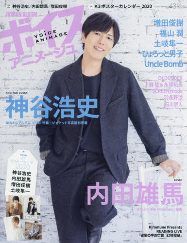 Voice Animage / Tokumashoten