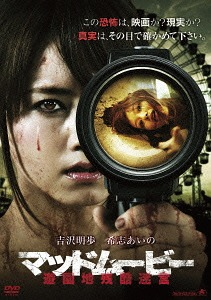 Mad Movie / Movie