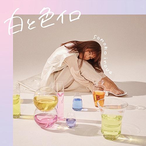 Shiro to Iro Iro / Sonoko Inoue