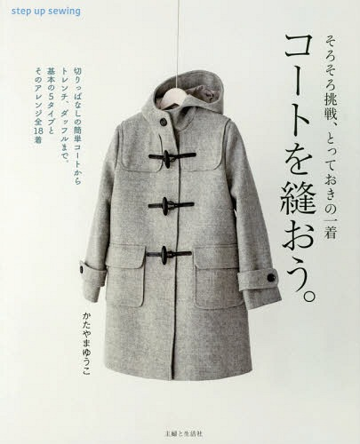 Coat wo Nuo. Sorosoro Chosen, Totteoki no Icchaku step up sewing / Katayama Yuko