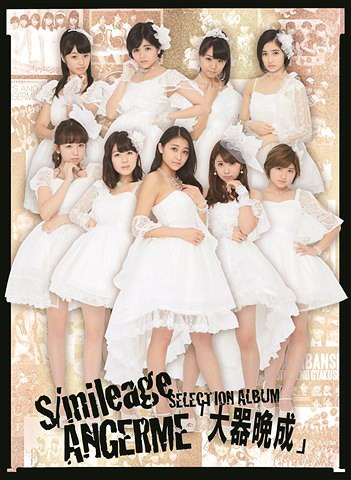 "S/mileage / ANGERME Selection Album ""Taikibansei"" / ANGEREME"