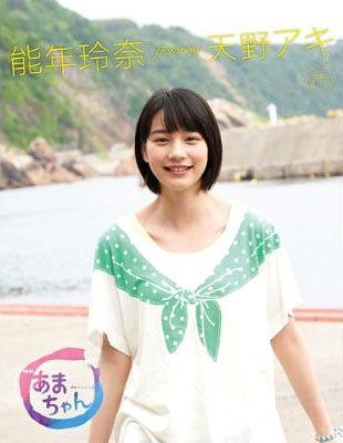 NHK Renzoku TV Shosetsu Amachan Nonen Rena featuring Amano Aki Kanzen Hozon Ban / NHK Shuppan