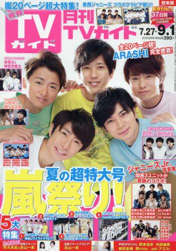 Monthly TV Guide [Kanto area version] / Tokyo News Tsushinsha