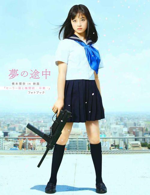 """Sailor Suit and Machine Gun: Graduation (Movie)"" Hashimoto Kanna Photo Book / Media Pal"