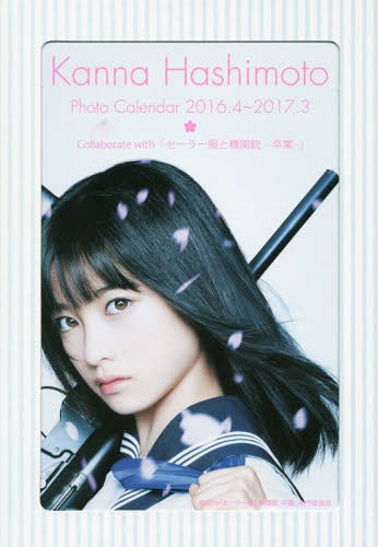 """Sailor Suit and Machine Gun: Graduation (Movie)"" Hashimoto Kanna Weekly Photo Stand Type Calendar / Media Pal"