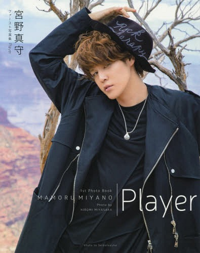 "Miyano Mamoru First Photo Book ""Player"" / Mamoru Miyano"