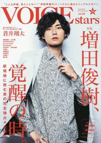 Tv Guide Voicestars 9 / Tokyo News Tsushinsha