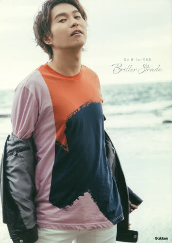 Yonaga Tsubasa 1st Photo Book Briller Strade / Seiyu Animedia Henshubu