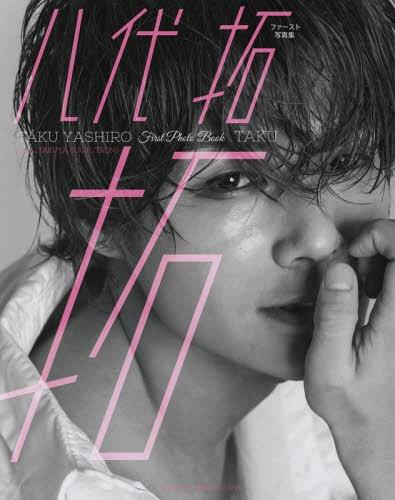 Hirake Hachi Dai Hirake First Photo Book (Photobook) / Yashiro Taku / Cho TAKUYASUGIE / [Satsuei]