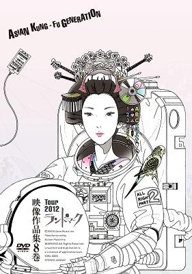 Eizo Sakuhin Shu Dai 8 Kan / ASIAN KUNG-FU GENERATION