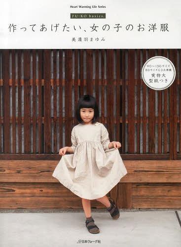 Tsukutte Agetai Onna no Ko no Oyofuku / Girls Clothes I want to Make / Minohane Mayumi