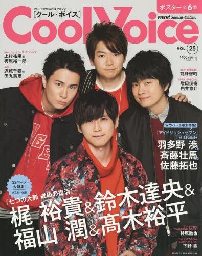 Cool Voice 25 / Shufutoseikatsusha