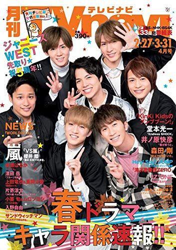 TVnavi / Nihon kogyo shimbunsha