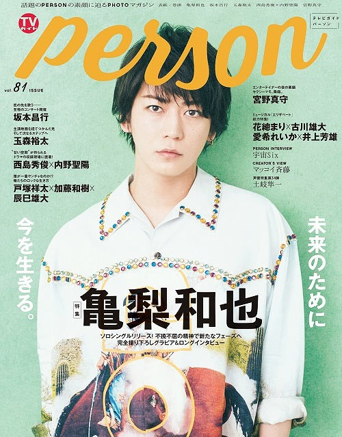 TV Guide PERSON / Tokyo News Tsushinsha