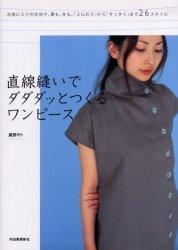 """Chokusen Nui-de Dadadatsu-to Tsukuru One-Piece Okiniiri-no Kiji-de, Natsu-mo, Fuyu-mo. """" Funwari """"-kara """" Sukkiri """"-made 26 Style / Watanabe Sato [Author] (Book)"""