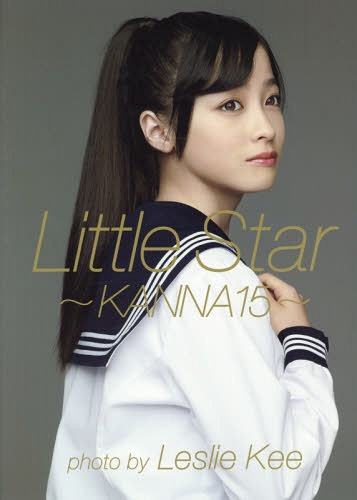 "Hashimoto Kanna First Shashinshu (Photo Book) ""Little Star - KANNA15 -"" / Photobook"