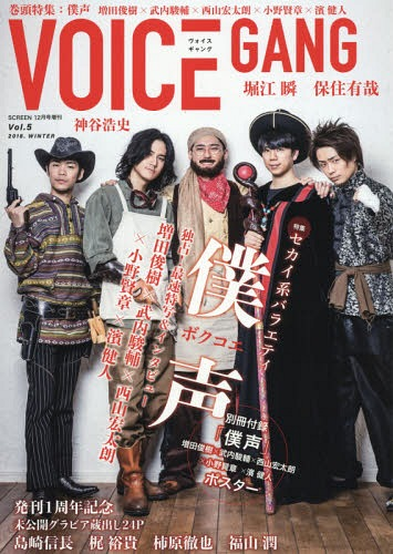 VOICE GANG / Japan Print Systems