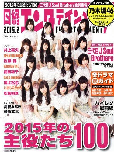 Nikkei Entertainment! / Nikkei BP Marketing