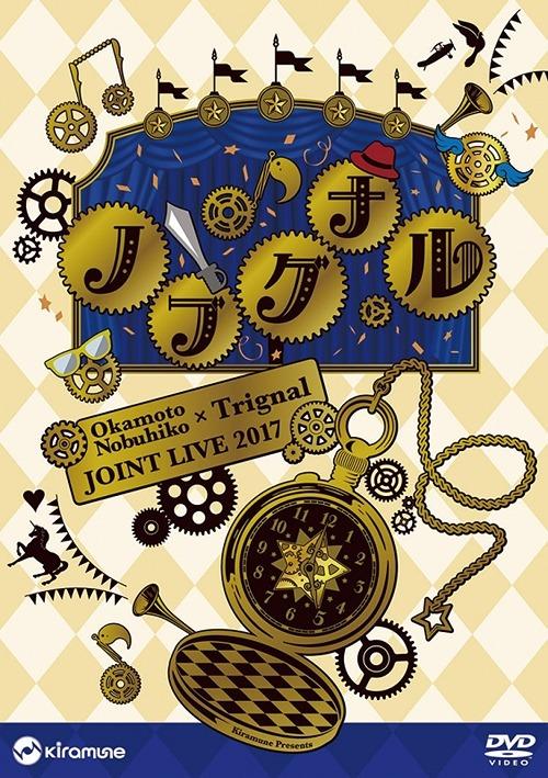 "DVD Nobuhiko Okamoto x Trignal JOINT LIVE 2017 ""Nobugunaru"" /"