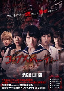 Corpse Party Unlimited Ver. / Japanese Movie