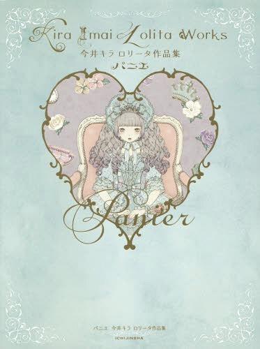 Imai Kira Lolita Artbook Panier / Imai Kira