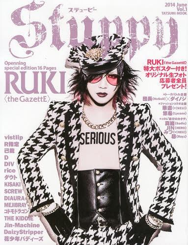 Stuppy / Tatsumi Publishing