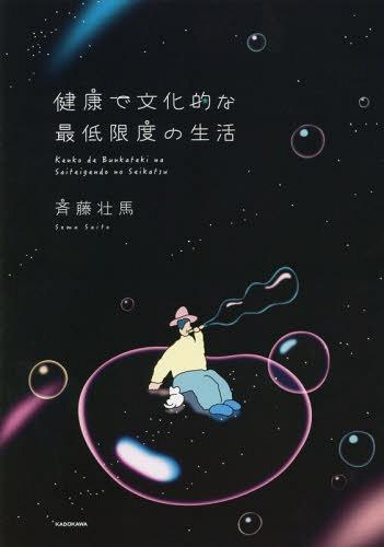 Kenkode Bunka Tekina Saitei Gendo No Seikatsu / Saito Takeshi Ba / Cho