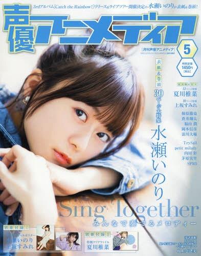 Seiyu Animedia / Gakken Marketing