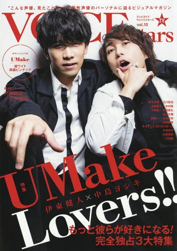 TV Guide VOICE STARS / Tokyo News Service