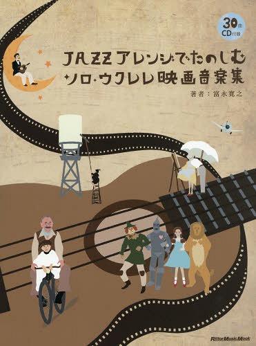 JAZZ Arrangement De Tanoshimu Solo Ukulele Eiga Ongaku Shu / Tominaga Hiroyuki / Cho