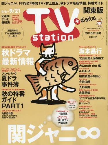 TV Station [Kanto area version] / Diamond sha