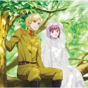 """Haikara-san ga Toru Movie 2: Tokyo Dai Roman"" Main Theme Song: Atarashii Ashita / Saori Hayami"