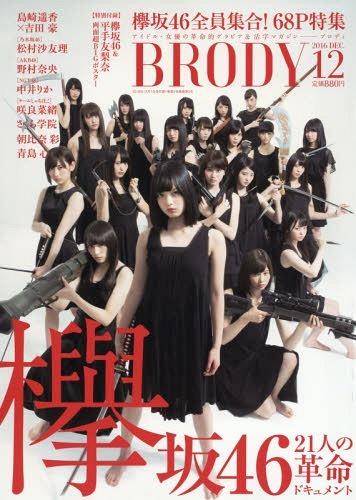 BRODY / Byakuyashobo