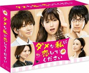Please Love Me (Dame na Watashi ni Koi Shite Kudasai) / Japanese TV Series