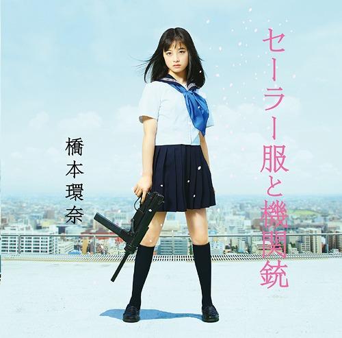 Sailor Fuku to Kikanjuu / Kanna Hashimoto